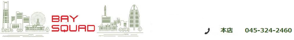 BAY SQUAD「横浜の賃貸物件検索サイト」